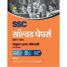 SSC (10+2) Solved Papers Sanyukt Higher Secondary