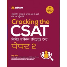 Cracking The CSAT (Civil Services Aptitude Test) Paper-2