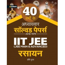 40 Years Addhyaywar Solved Papers (2018-1979) IIT JEE RASAYAN