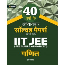 40 Years Addhyaywar Solved Papers (2018-1979) IIT JEE GANIT
