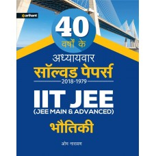 40 Years Addhyaywar Solved Papers (2018-1979) IIT JEE BHAUTIKI